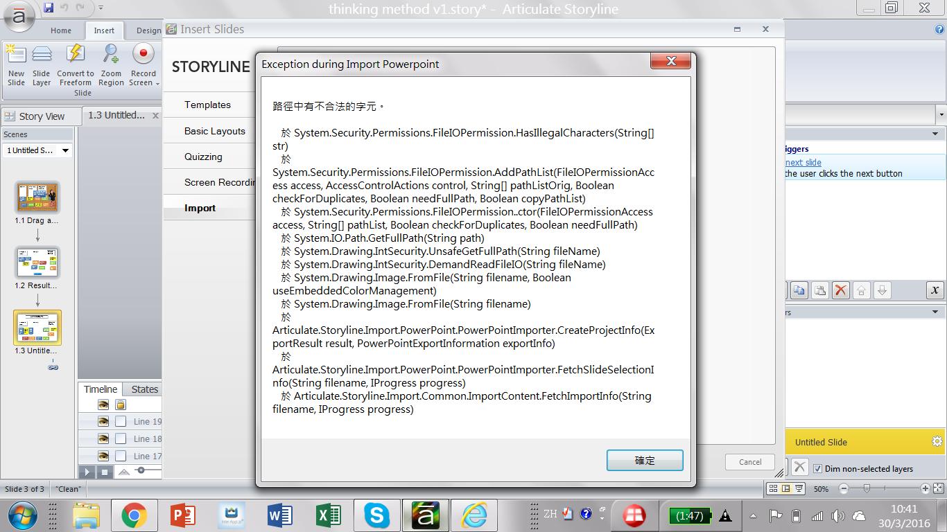 screen snapshot of error