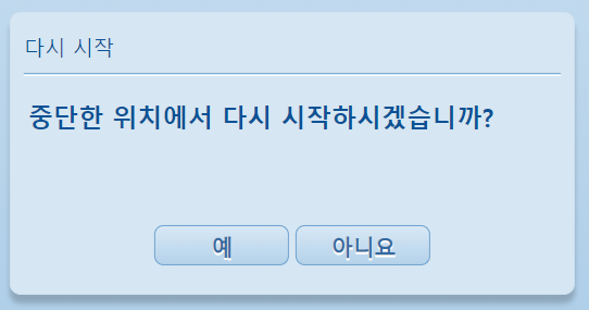 Korean text on Resume Prompt_Fixed