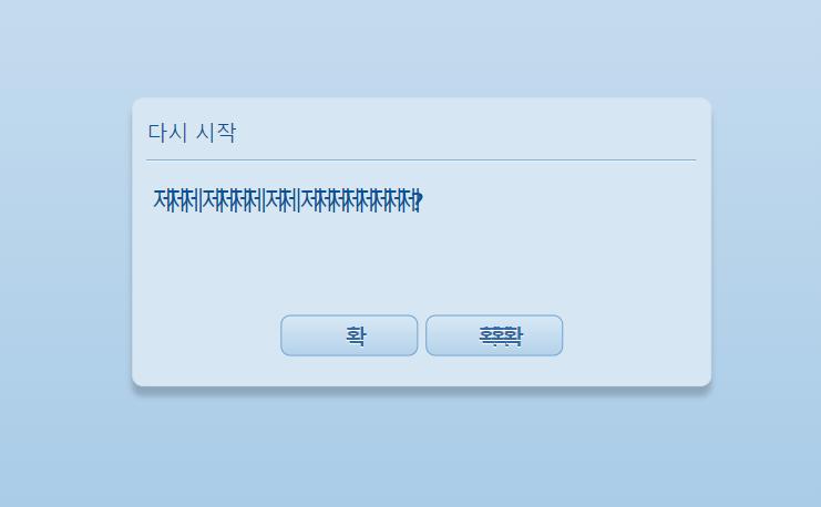 korean text rendering improperly on resume prompt